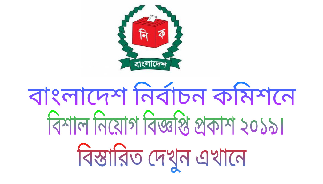 BD Election Commission Job Circular