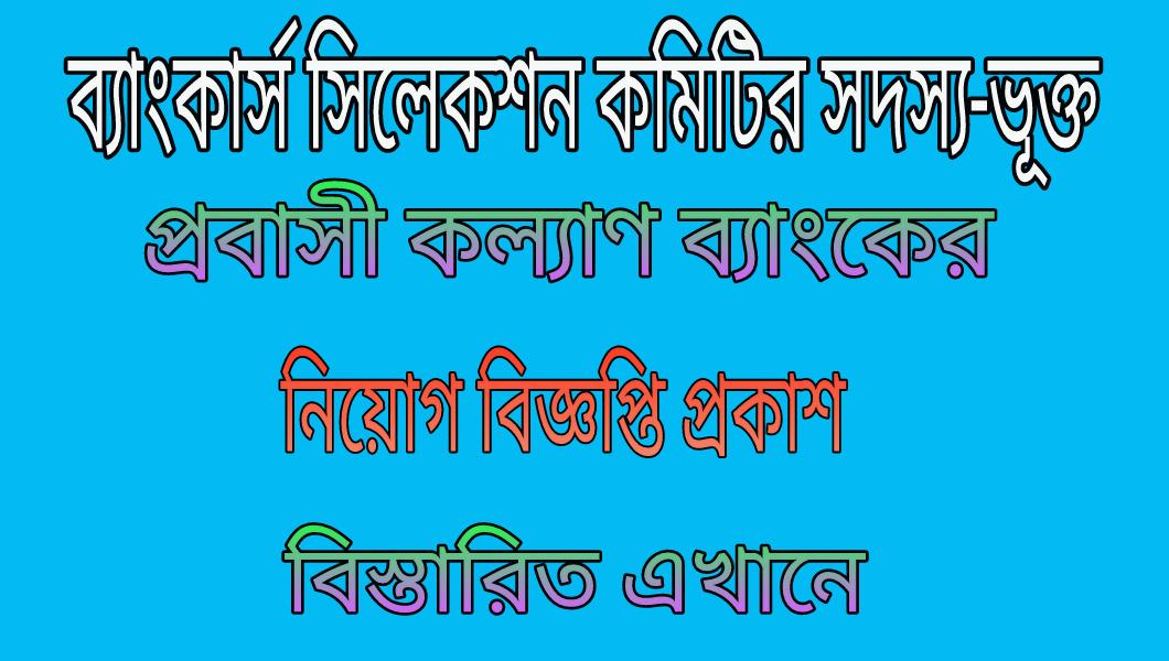 প্রবাসী কল্যাণ ব্যাংক