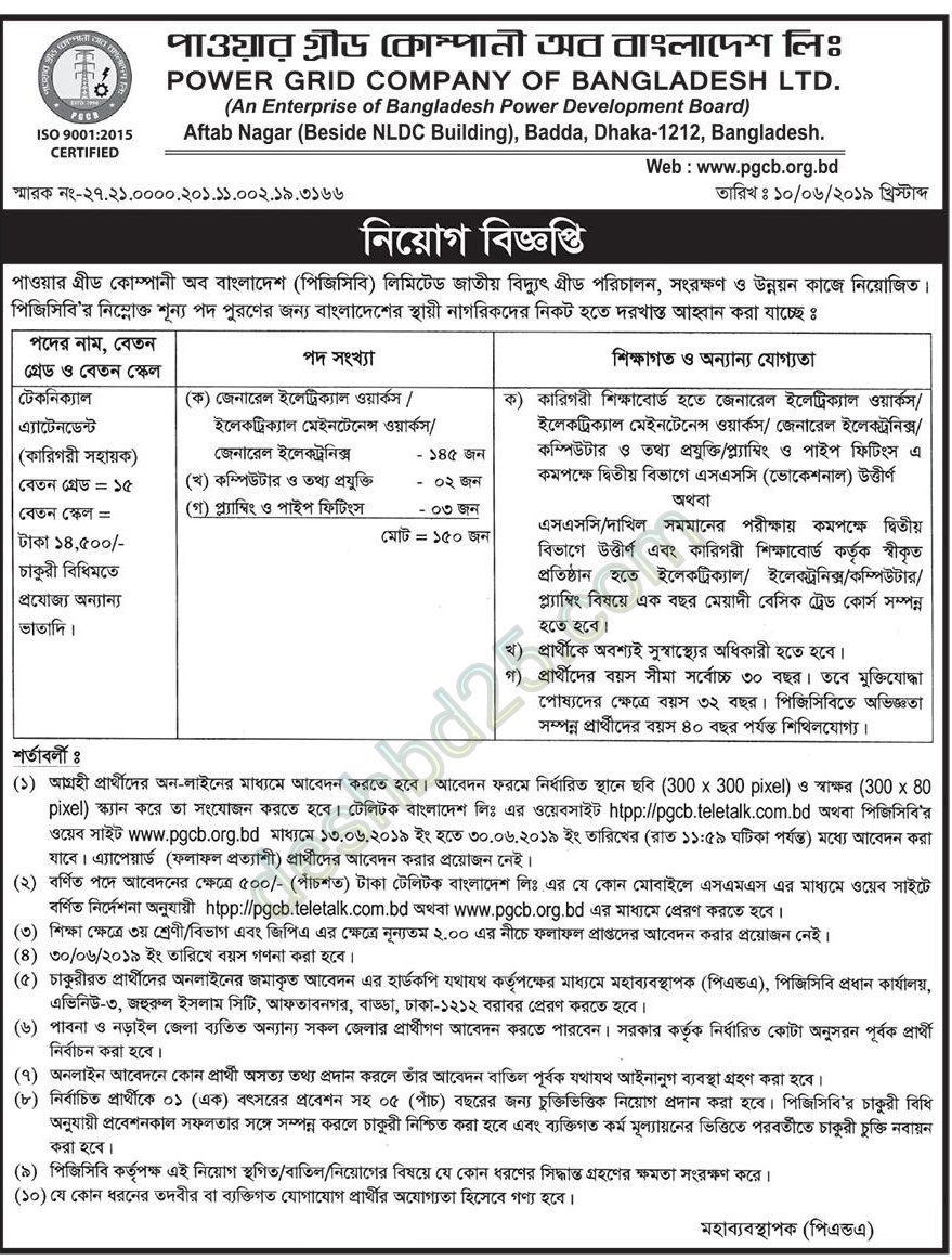 Power Grid Company Of Bangladesh Limited Job Circular 2019