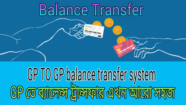 GP To GP Balance Transfer