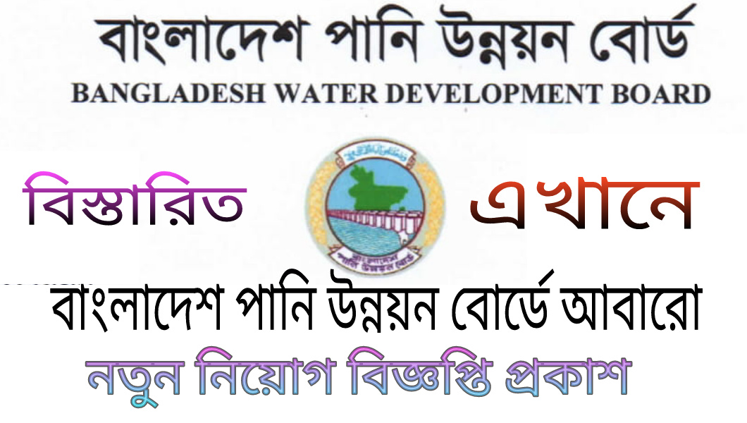 Bangladesh Water Development