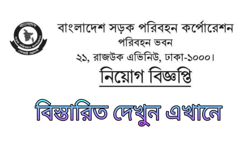 বাংলাদেশ সড়ক পরিবহন কর্পোরেশন