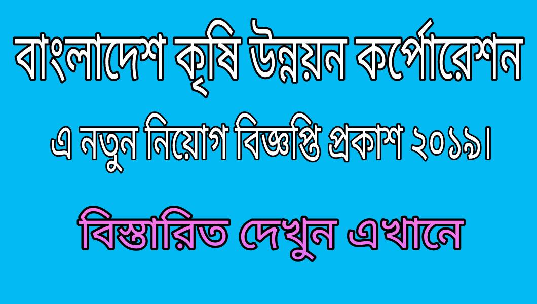 বাংলাদেশ কৃষি উন্নয়ন কর্পোরেশন