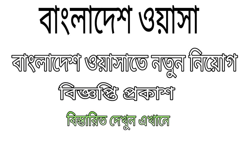 Bangladesh wasa job circular