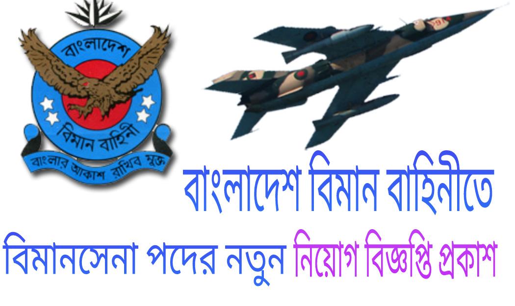 BD Air Force job circular