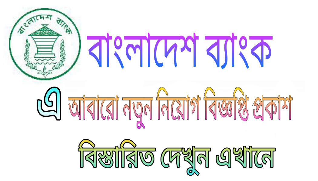 bd bank job circular 2019