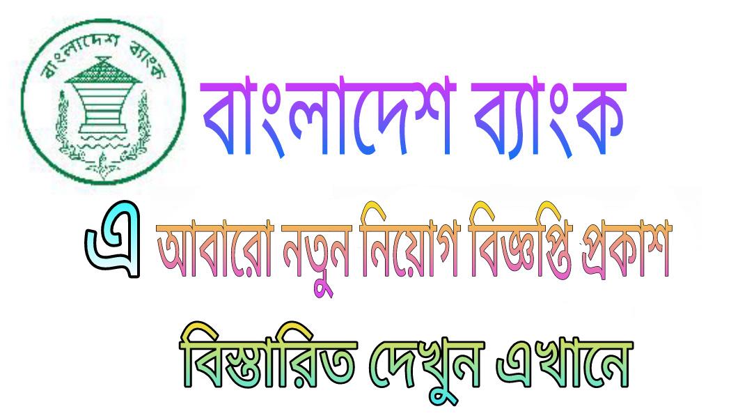 bd bank job circular 2019