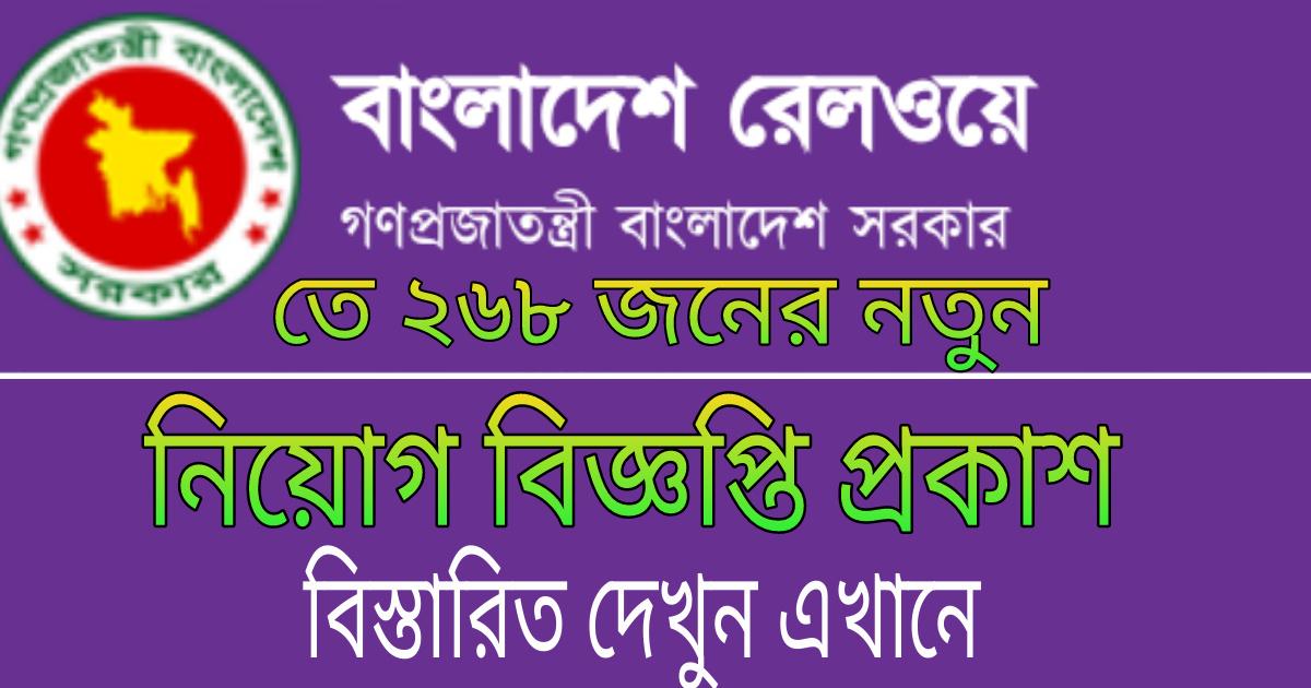 BD railway job circular