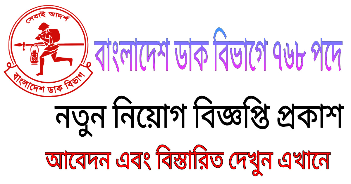 BD Post Office Job Circular