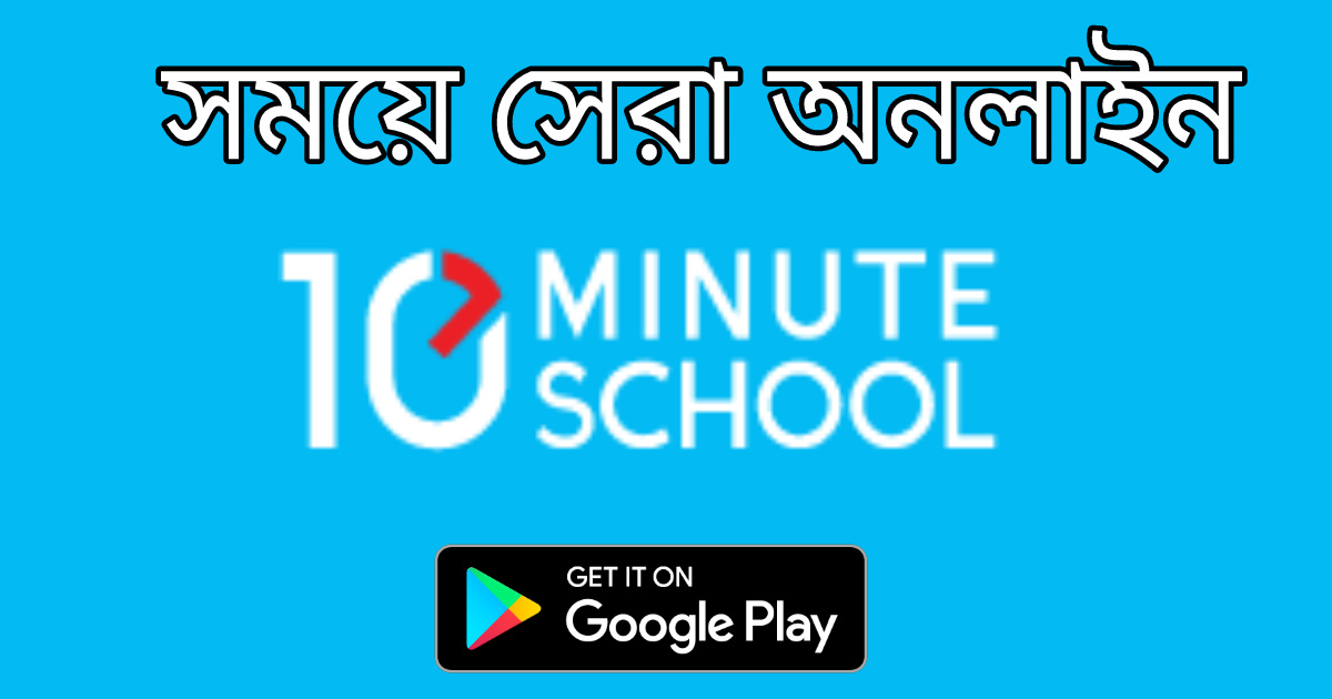 10 minute school