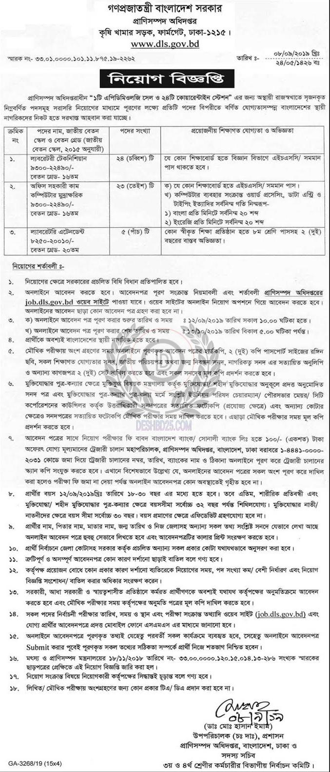 DLS Job circular 2019