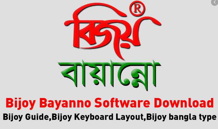 Download Bijoy Bayanno